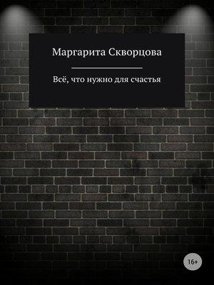 cover image of Всё, что нужно для счастья