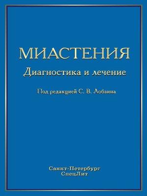 cover image of Миастения. Диагностика и лечение