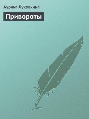 cover image of Привороты
