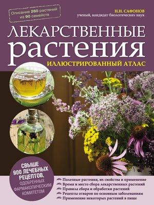 cover image of Лекарственные растения. Иллюстрированный атлас