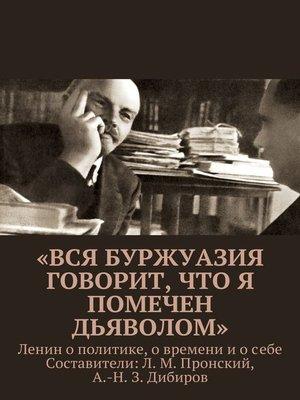 cover image of «Вся буржуазия говорит, что я помечен дьяволом»