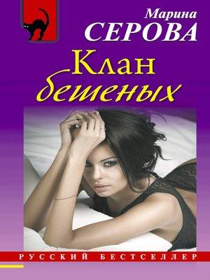 cover image of Клан бешеных