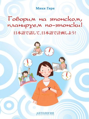 cover image of Говорим на японском, планируем по-японски!