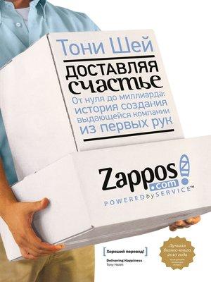 cover image of Доставляя счастье