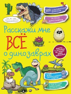 cover image of Расскажи мне всё о динозаврах