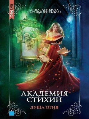 cover image of Академия Стихий. Душа Огня