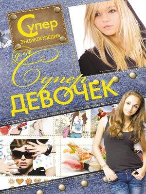 cover image of Суперэнциклопедия для супердевочек