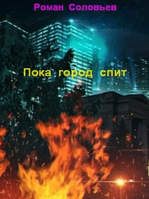 cover image of Пока город спит