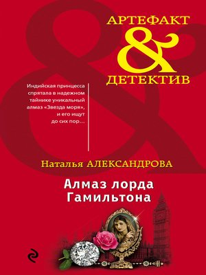 cover image of Алмаз лорда Гамильтона