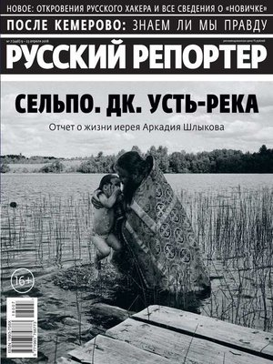 cover image of Русский Репортер 07-2018
