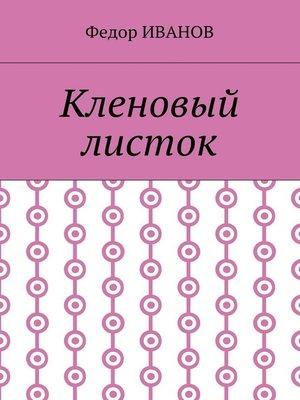cover image of Кленовый листок