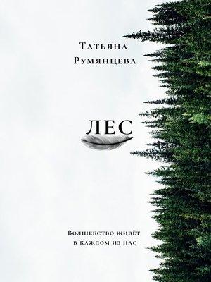 cover image of Лес. Волшебство живёт вкаждом изнас