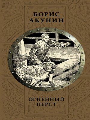 cover image of Огненный перст