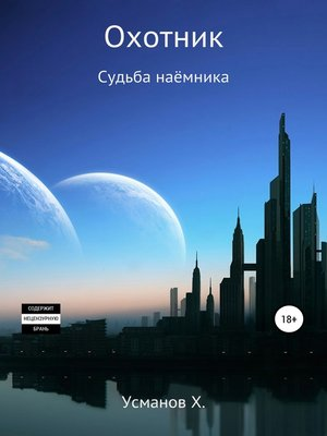 cover image of Охотник. Судьба наёмника