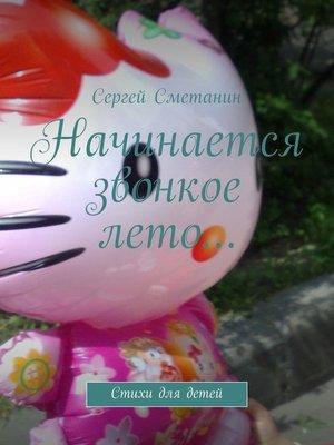 cover image of Начинается звонкое лето... Стихи для детей
