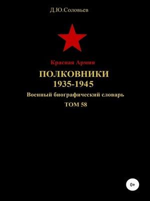 cover image of Красная Армия. Полковники 1935-1945. Том 58