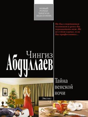cover image of Тайна венской ночи