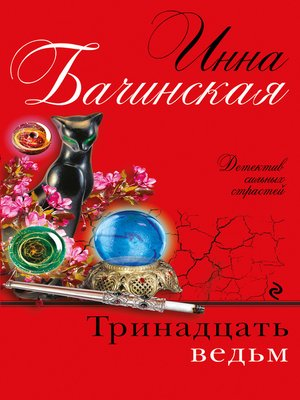 cover image of Тринадцать ведьм
