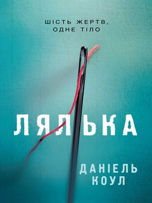 cover image of Лялька