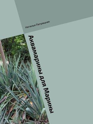 cover image of Аквамарины для Марины. Ироничный роман