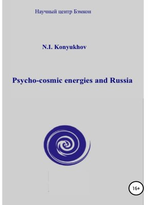 cover image of Psycho-cosmic energies and Russia