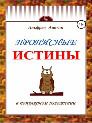cover image of Прописные истины в популярном изложении