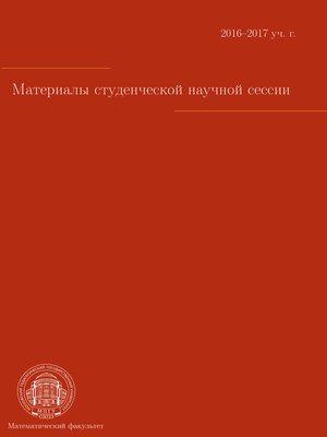 cover image of Материалы студенческой научной сессии, г. Москва, 03-08 апреля 2017 г.