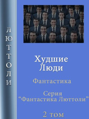 cover image of Худшие люди