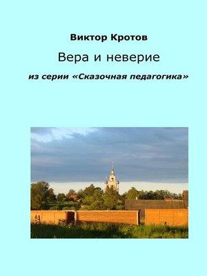 cover image of Вера и неверие. Из серии «Сказочная педагогика»