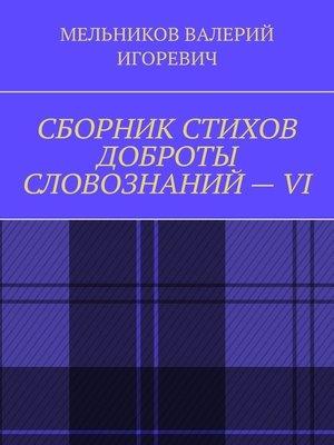 cover image of СБОРНИК СТИХОВ ДОБРОТЫ СЛОВОЗНАНИЙ–VI