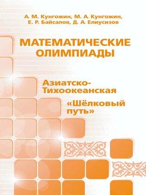 cover image of Математические олимпиады