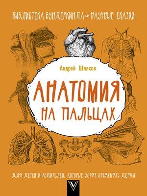 cover image of Анатомия на пальцах. Для детей и родителей, которые хотят объяснять детям
