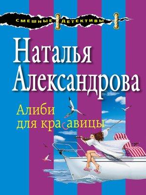 cover image of Алиби для красавицы