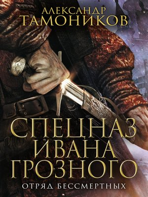 cover image of Отряд бессмертных