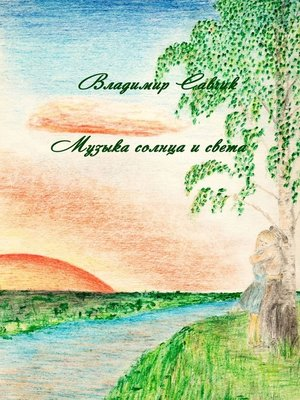 cover image of Музыка солнца и света