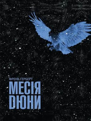 cover image of Месія Дюни