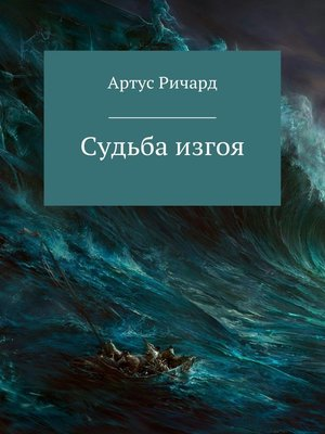 cover image of Судьба изгоя