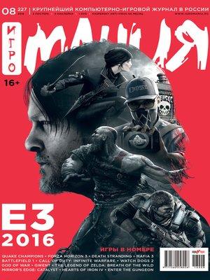 cover image of Журнал «Игромания» №08/2016