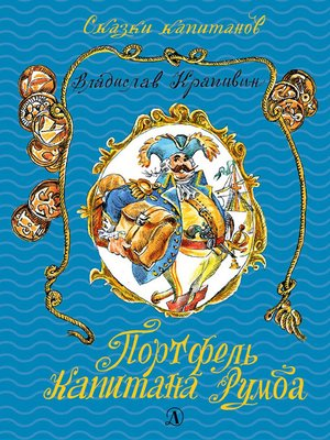 cover image of Портфель капитана Румба
