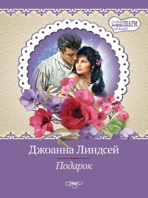 cover image of Подарок