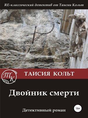 cover image of Двойник смерти