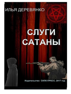 cover image of Слуги сатаны