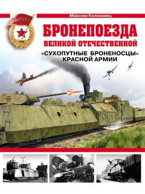 cover image of Бронепоезда Великой Отечественной. «Сухопутные броненосцы» Красной Армии