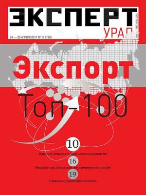 cover image of Эксперт Урал 17-2017