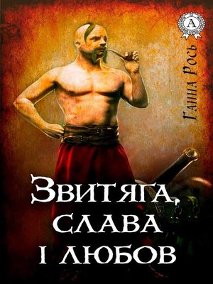 cover image of Звитяга, слава і любов