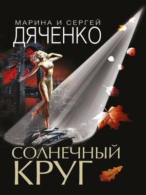 cover image of Солнечный круг