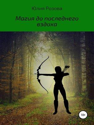 cover image of Магия до последнего вздоха