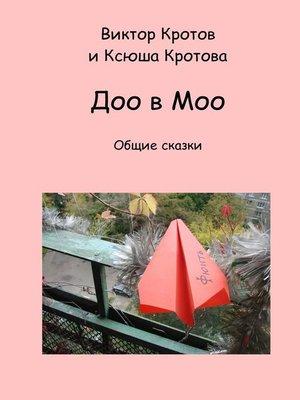 cover image of Доо в Моо. Общие сказки