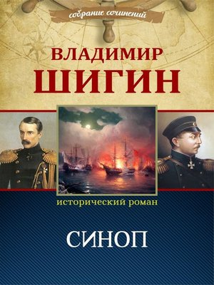 cover image of Синоп (Собрание сочинений)