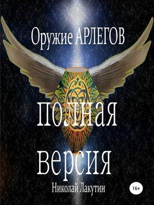 cover image of Оружие Арлегов. Полная версия